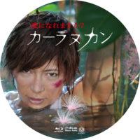カーラヌカン ラベル 01 Blu-ray