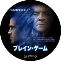 ブレイン・ゲーム ラベル 01 Blu-ray