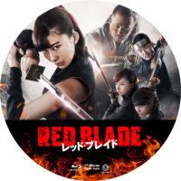 レッド・ブレイド ラベル 01 Blu-ray
