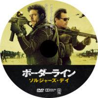 ボーダーライン ソルジャーズ・デイ ラベル 01 DVD