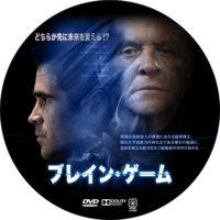 ブレイン・ゲーム ラベル 01 DVD