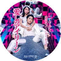 愛しのアイリーン ラベル 01 Blu-ray