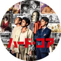 ハード・コア ラベル 01 Blu-ray