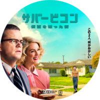 サバービコン 仮面を被った街 ラベル 01 DVD