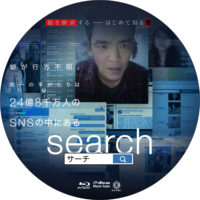search サーチ ラベル 01 Blu-ray