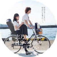志乃ちゃんは自分の名前が言えない ラベル 01 DVD