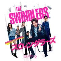 スウィンダラーズ ラベル 01 Blu-ray