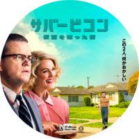 サバービコン 仮面を被った街 ラベル 01 Blu-ray