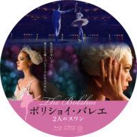 ボリショイ・バレエ 2人のスワン ラベル 01 Blu-ray