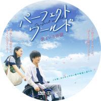 パーフェクトワールド 君といる奇跡 ラベル 01 DVD