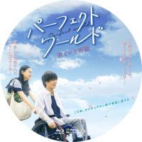 パーフェクトワールド 君といる奇跡 ラベル 01 Blu-ray