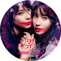 累 -かさね- ラベル 01 DVD