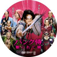 パンク侍、斬られて候 ラベル 01 DVD