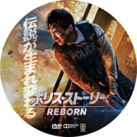 ポリス・ストーリー REBORN ラベル 01 DVD