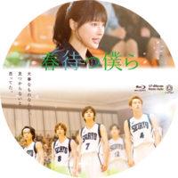 春待つ僕ら ラベル 03 Blu-ray