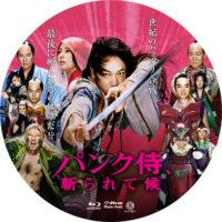 パンク侍、斬られて候 ラベル 01 Blu-ray