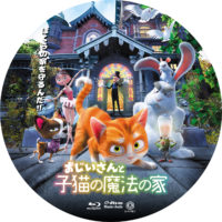 おじいさんと子猫の魔法の家 ラベル 01 Blu-ray