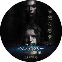 ヘレディタリー 継承 ラベル 01 Blu-ray