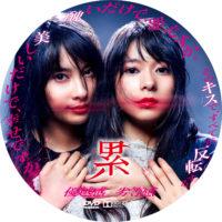 累 -かさね- ラベル 02 DVD