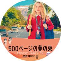 500ページの夢の束 ラベル 01 DVD