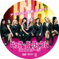 ピッチ・パーフェクト ラストステージ ラベル 01 DVD