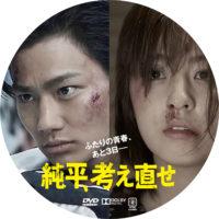 純平、考え直せ ラベル 01 DVD