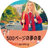 500ページの夢の束 ラベル 01 Blu-ray