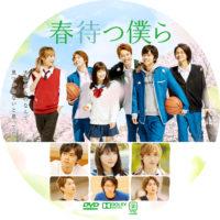 春待つ僕ら ラベル 01 DVD