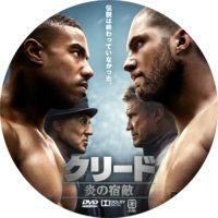 クリード 炎の宿敵 ラベル 01 DVD