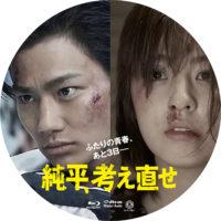 純平、考え直せ ラベル 01 Blu-ray