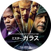 ミスター・ガラス ラベル 01 Blu-ray