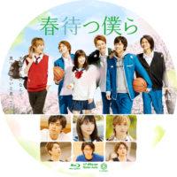 春待つ僕ら ラベル 01 Blu-ray