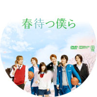 春待つ僕ら ラベル 02 DVD