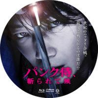 パンク侍、斬られて候 ラベル 02 Blu-ray