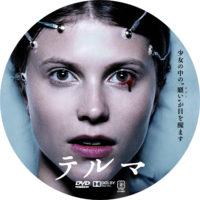 テルマ ラベル 01 DVD