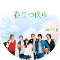 春待つ僕ら ラベル 02 Blu-ray