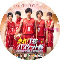 走れ!T校バスケット部 ラベル 01 DVD