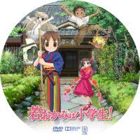 若おかみは小学生! ラベル 01 DVD