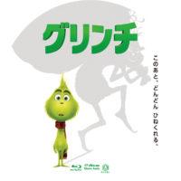 グリンチ ラベル 02 Blu-ray