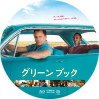 グリーンブック ラベル 01 Blu-ray