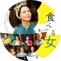 食べる女 ラベル 01 DVD