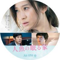 人魚の眠る家 ラベル 01 Blu-ray