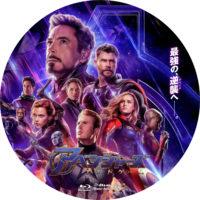 アベンジャーズ エンドゲーム ラベル 01 Blu-ray