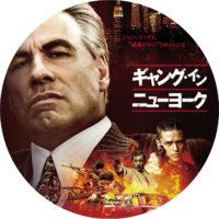 ギャング・イン・ニューヨーク ラベル 01 Blu-ray