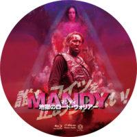 マンディ 地獄のロード・ウォリアー ラベル 01 Blu-ray