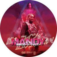 マンディ 地獄のロード・ウォリアー ラベル 01 DVD