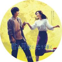 君は月夜に光り輝く ラベル 01 Blu-ray
