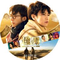 億男 ラベル 01 Blu-ray