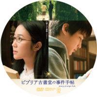 ビブリア古書堂の事件手帖 ラベル 01 DVD