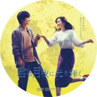 君は月夜に光り輝く ラベル 01 DVD
